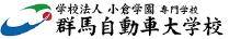 学校法人 小倉学園 専門学校 群馬自動車大学校
