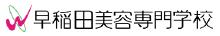 早稲田美容専門学校