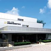 新宿鍼灸柔整歯科衛生専門学校